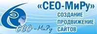 Создание сайтов, продвижение интернет-магазинов ООО «СЕО-МиРу»