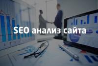 Что такое SEO-анализ сайта?
