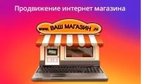 С чего начать продвижение интернет-магазина?