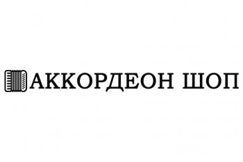 Официальный сайт для компании «Аккордеон Шоп»