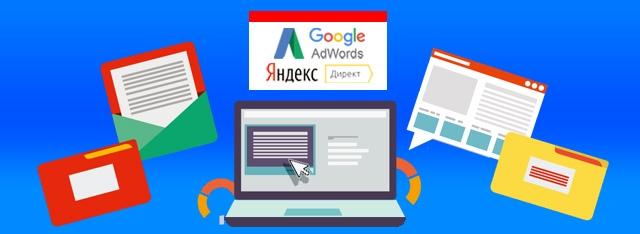 Контекстная реклама Яндекс.Директ, Google AdWords, Бегун